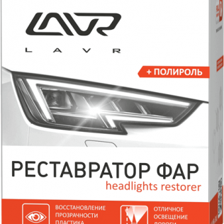 Полироль-реставратор фар Polish Restorer Headlights комплект 20мл